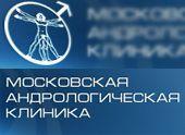 Московская андрологическая клиника